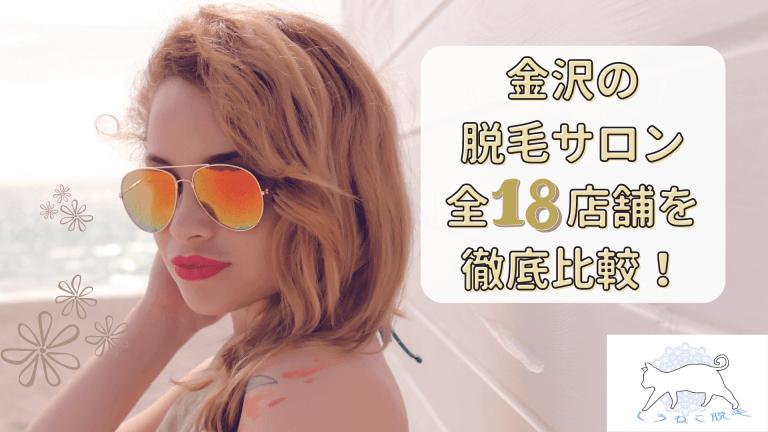 金沢の脱毛サロン全18店舗を徹底比較!