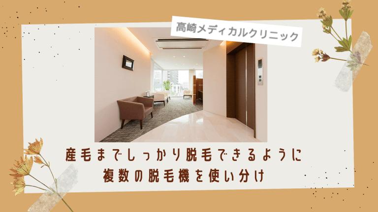高崎メディカルクリニック紹介画像