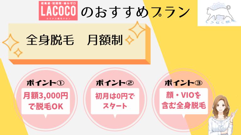 LACOCOのおすすめプラン