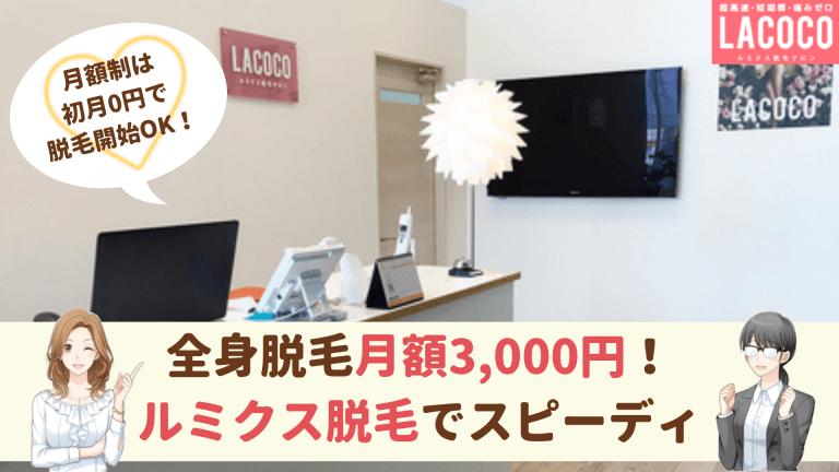 LACOCO金沢紹介画像