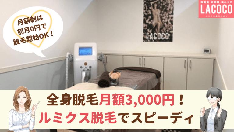 LACOCO難波紹介画像