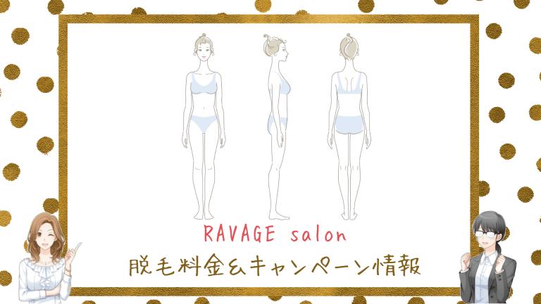 RAVAGE salon料金&キャンペーン