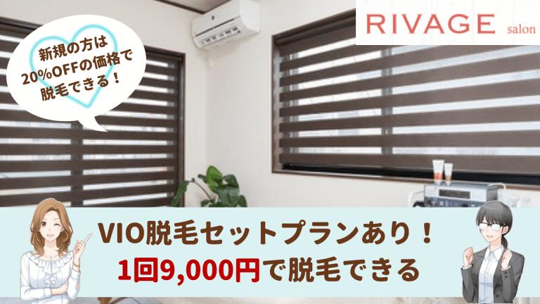 RAVAGE salon紹介画像