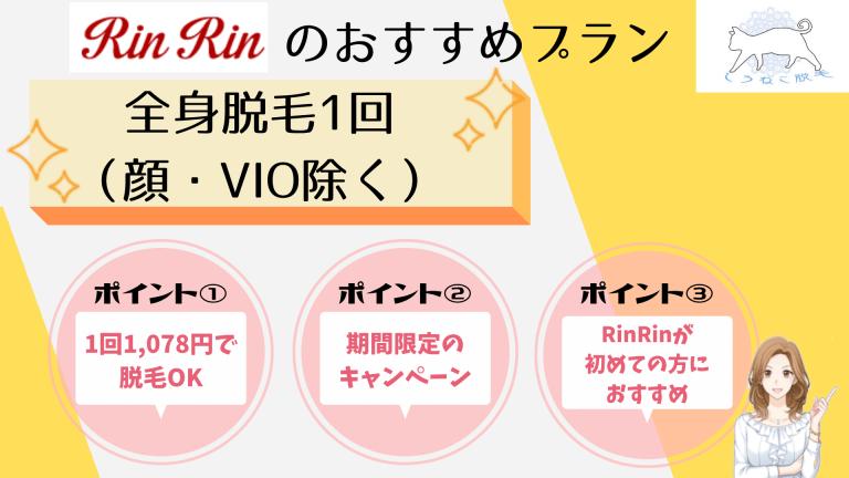 RinRinのおすすめプラン全身税込