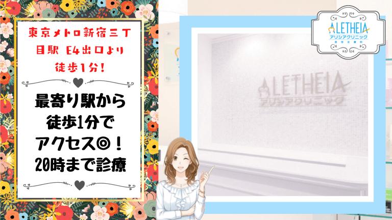 アリシアクリニックのおすすめポイント5新宿東口
