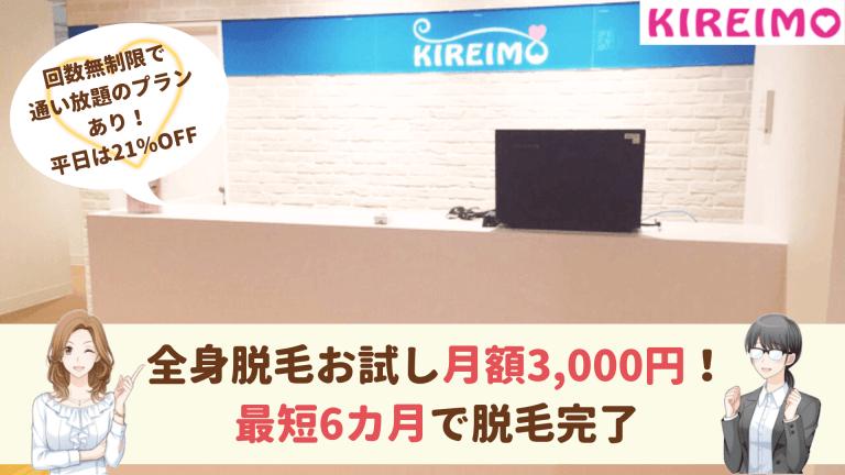 キレイモ静岡紹介画像
