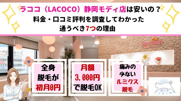 ラココ静岡モディ店