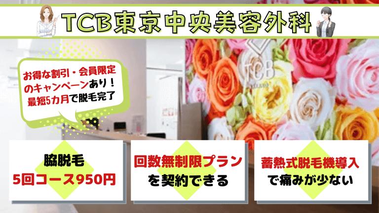 医療脱毛おすすめTCB東京中央美容外科