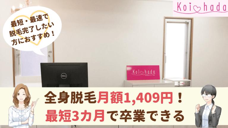 恋肌目黒紹介画像