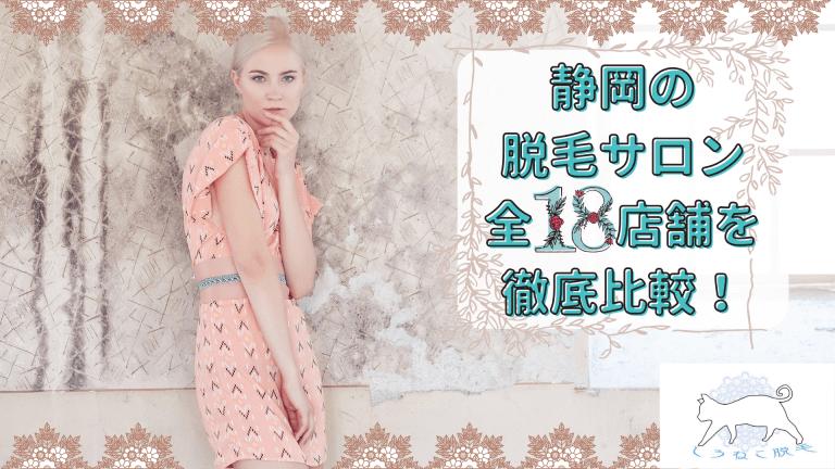 静岡の脱毛サロン全18店舗を徹底比較!