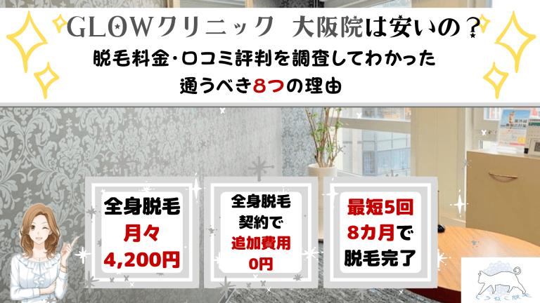 GLOWクリニック大阪院