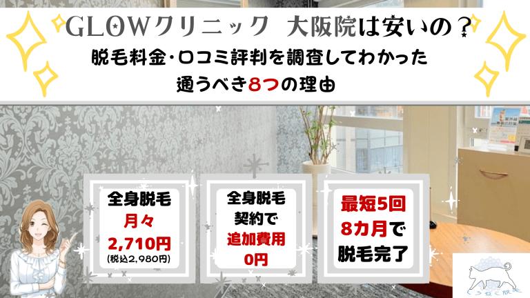 GLOWクリニック大阪