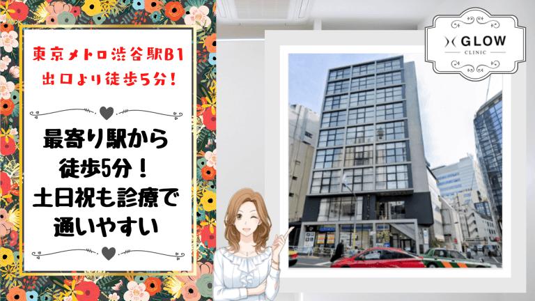 GLOWクリニック渋谷院のおすすめポイント5