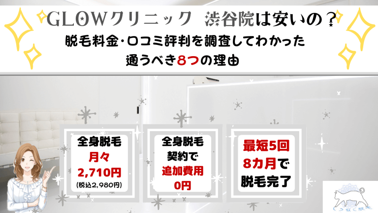 GLOWクリニック渋谷