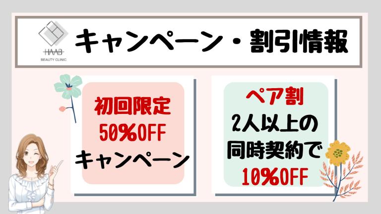 HAABビューティークリニック横浜キャンペーン・割引