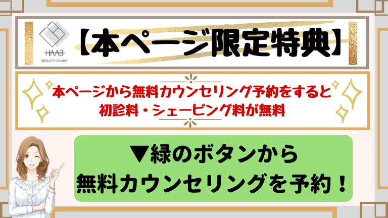 HAABビューティークリニック横浜初診料・シェービング料