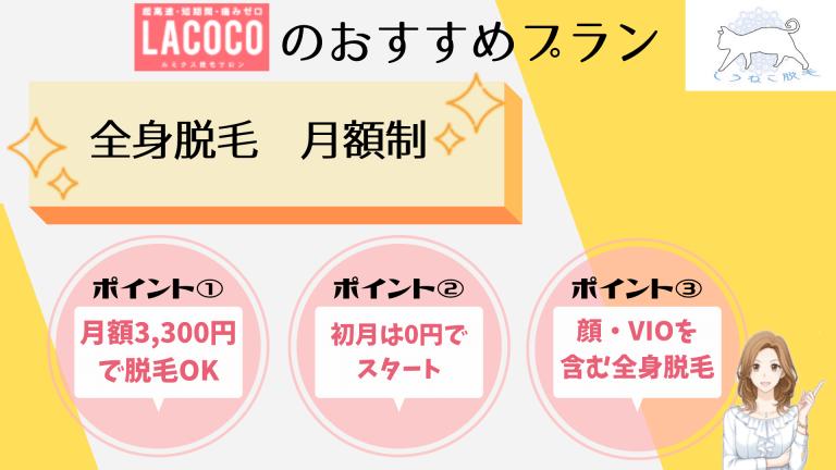 LACOCOのおすすめプラン税込