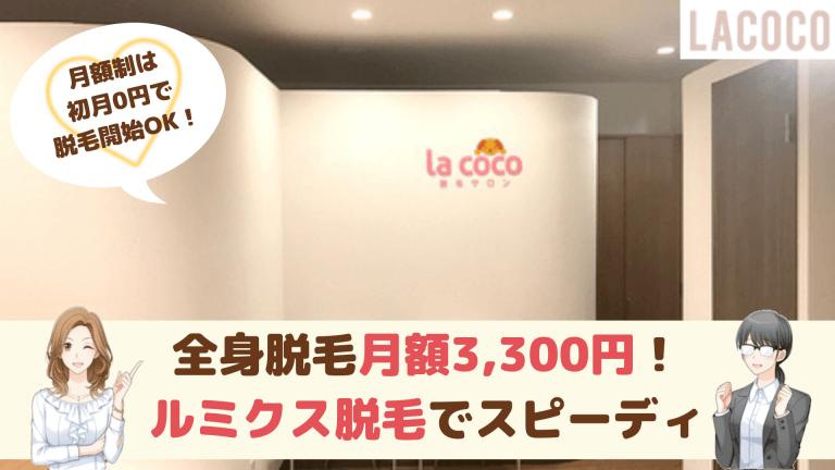 LACOCO紹介画像税込