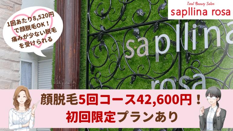 サプリナローザ紹介画像