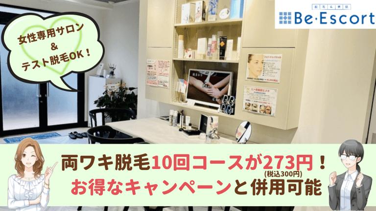 ビー・エスコート両ワキ紹介画像