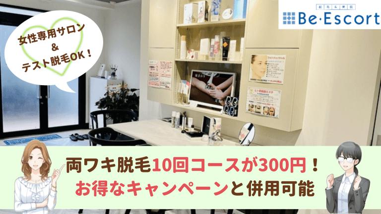 ビー・エスコート岡崎両ワキ紹介画像