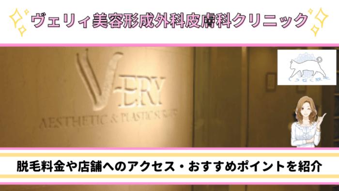 ヴェリィ美容形成外科皮膚科クリニック
