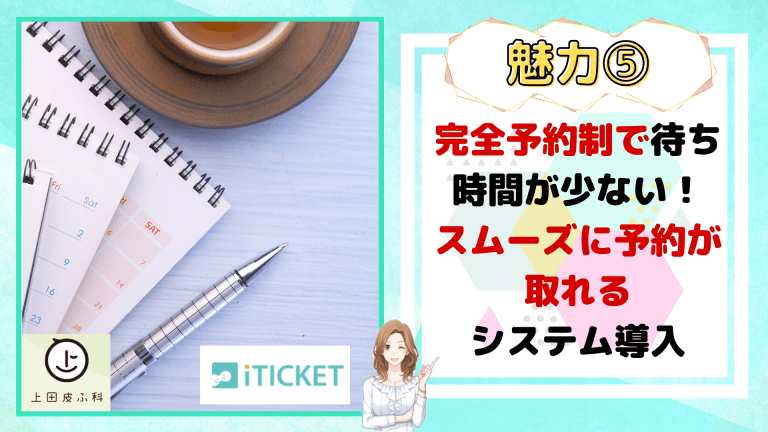 上田皮ふ科魅力5