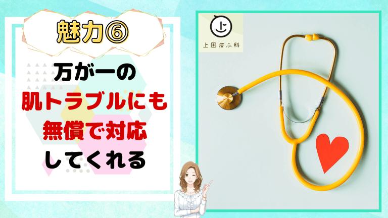 上田皮ふ科魅力6