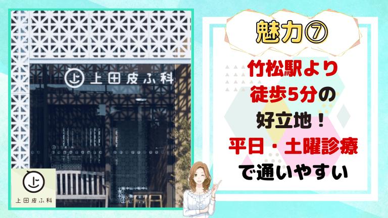 上田皮ふ科魅力7