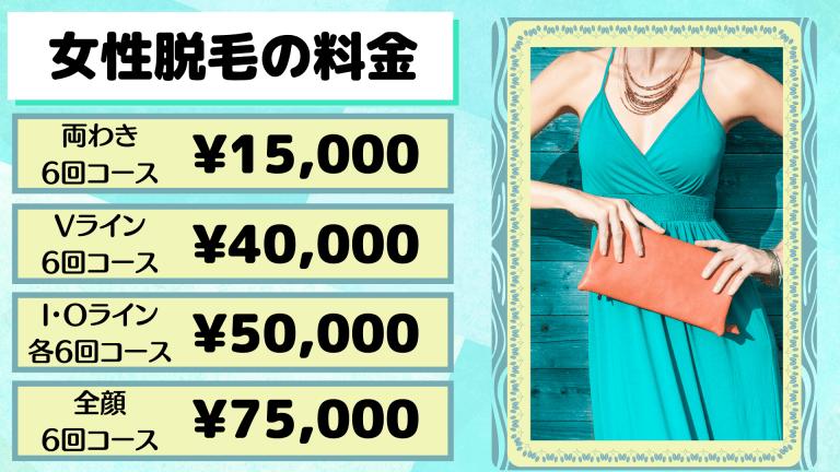 上野皮ふ科の女性脱毛料金
