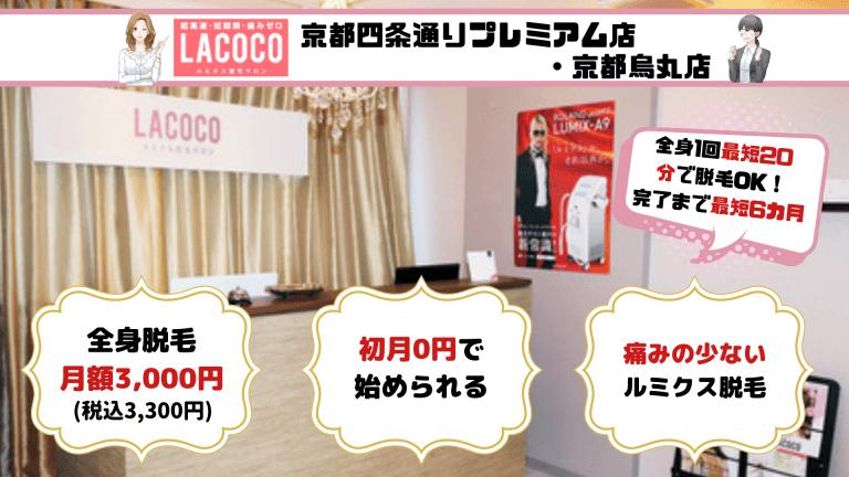 京都全身LACOCO紹介画像