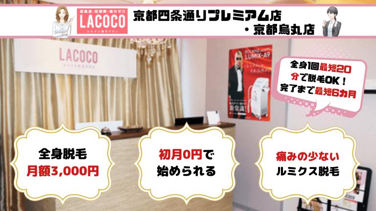 京都全身LACOCO