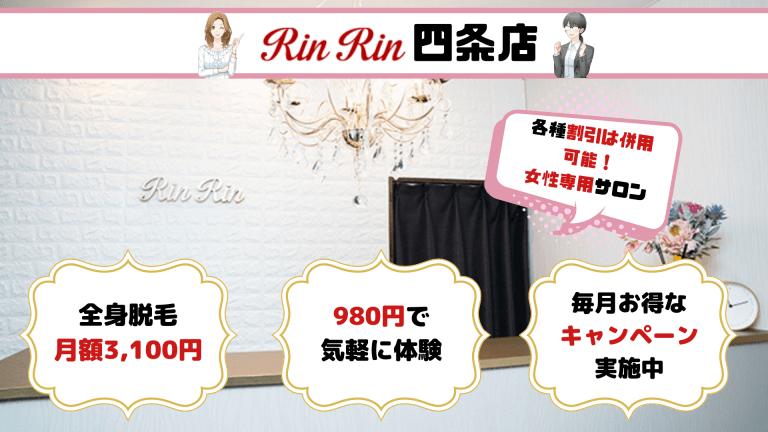 京都全身RinRin
