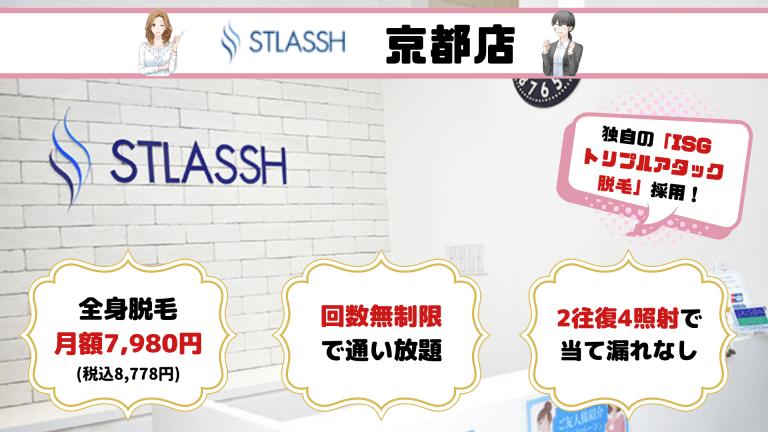 京都全身STLASSH紹介画像