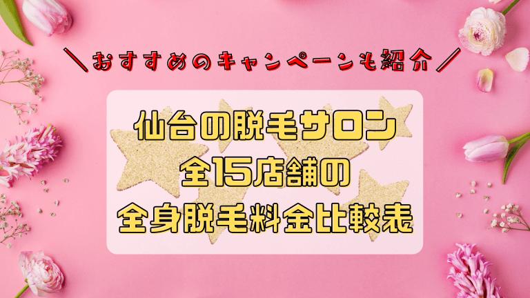 仙台の脱毛サロン全15店舗比較(全身)
