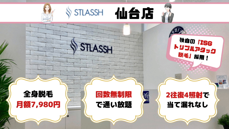 仙台全身STLASSH