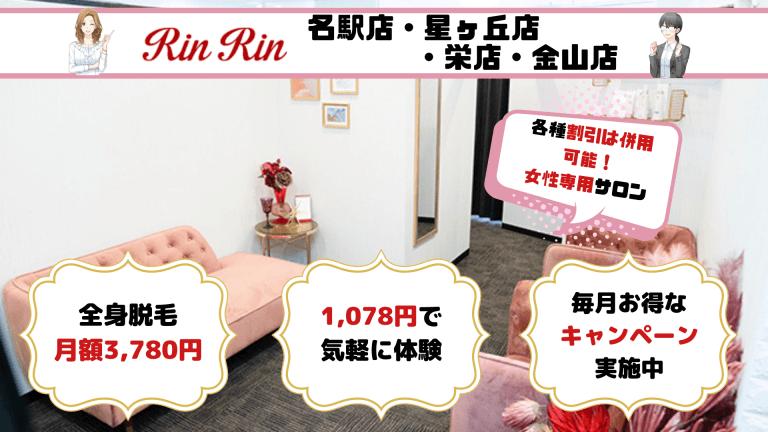 名古屋全身RinRin税込