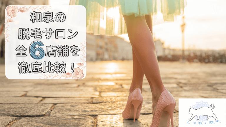 和泉の脱毛サロン全6店舗を徹底比較!