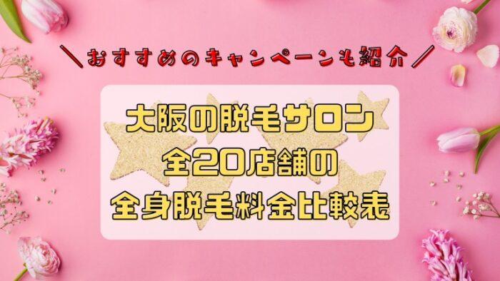 大阪の脱毛サロン全20店舗比較(全身)