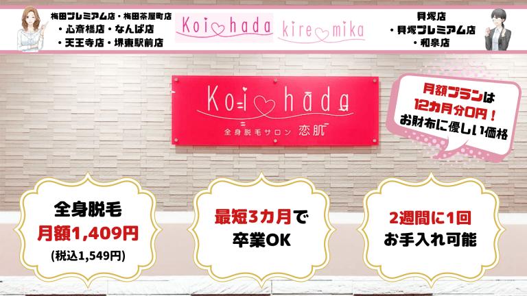 大阪全身恋肌(こいはだ)_キレミカ紹介画像