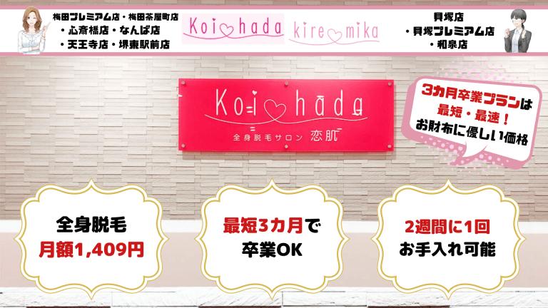 大阪全身恋肌(こいはだ)_キレミカ