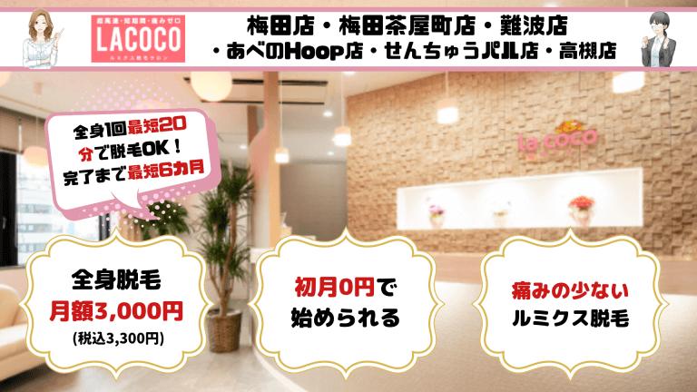 大阪全身LACOCO紹介画像