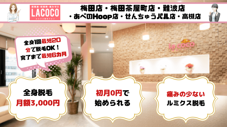 大阪全身LACOCO