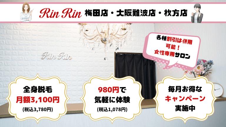 大阪全身RinRin紹介画像