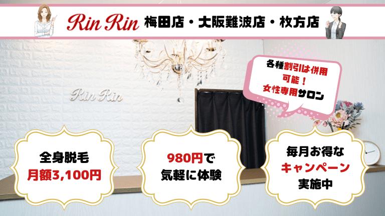 大阪全身RinRin