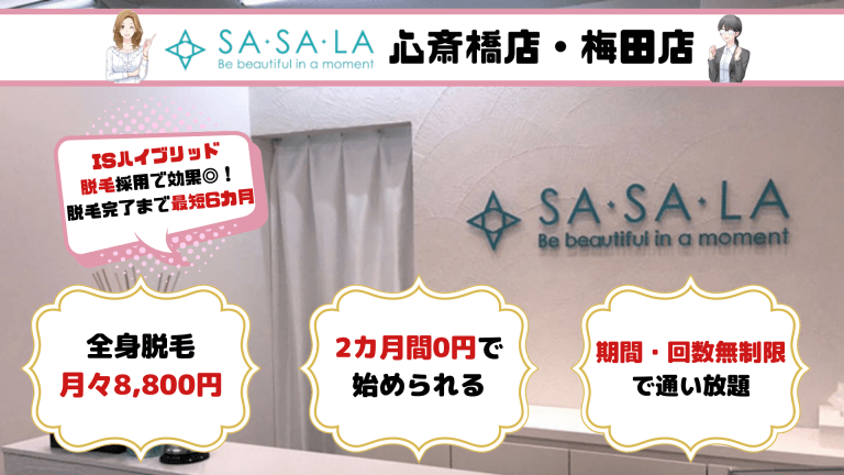 大阪全身SASALA