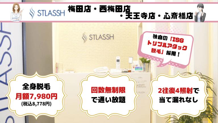 大阪全身STLASSH紹介画像