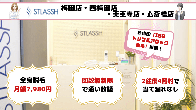 大阪全身STLASSH