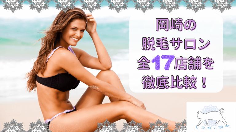 岡崎の脱毛サロン全17店舗を徹底比較!