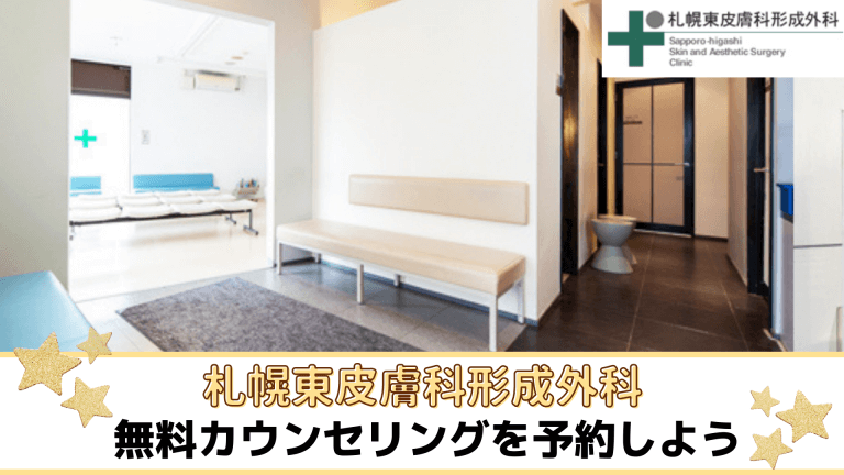 札幌東皮膚科形成外科まとめ